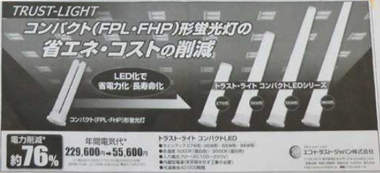 FPL・FHP LED コンパクト形蛍光灯