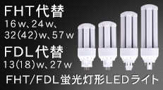 FHT/FDL蛍光灯形LEDライト